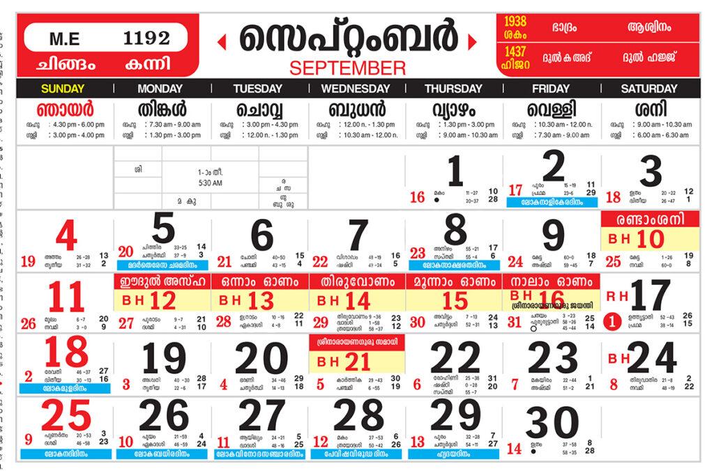 Malayalam Calendar September 2017